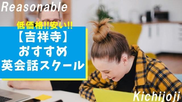吉祥寺のレッスン料金が安い英会話スクール【コスパ重視で選ぶ9選】