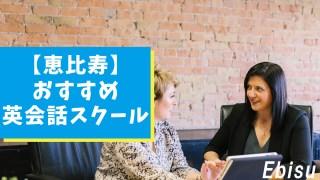 恵比寿駅周辺!質の高いお英会話スクール徹底比較【14選】