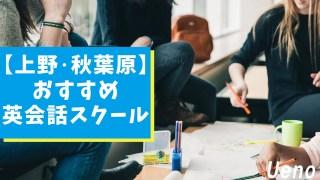 上野・秋葉原周辺で英語を学ぼう!おすすめ英会話教室【10選】