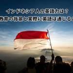 インドネシア人の英語力は?英語教育の背景と実際に英語は通じるのか?