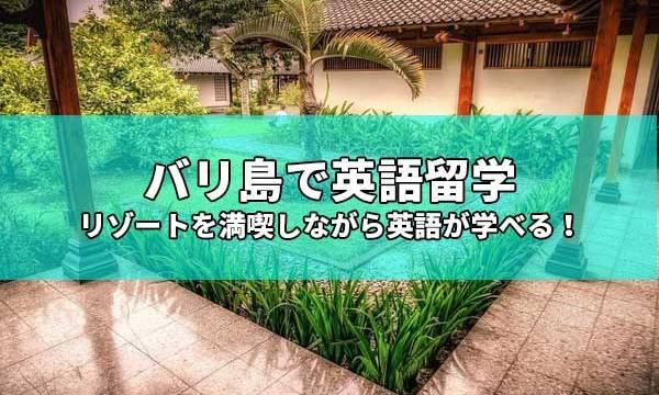 【バリ島で英語留学】大人気リゾート地で英語が学べる!魅力がいっぱい!