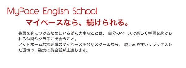 アットホームで続けやすいマイペース英会話教室