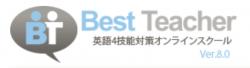 3位:資格試験対策もできるBest Teacher