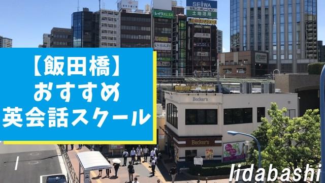 飯田橋周辺で確実におすすめできる英会話スクール【8選】