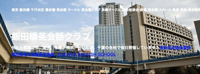 おまけ:飯田橋英会話倶楽部