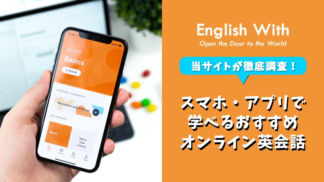 スマホで簡単英会話!アプリで学べるオンライン英会話【8選】