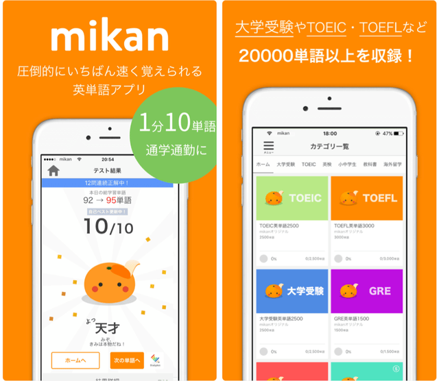 1.mikan【英単語アプリ】