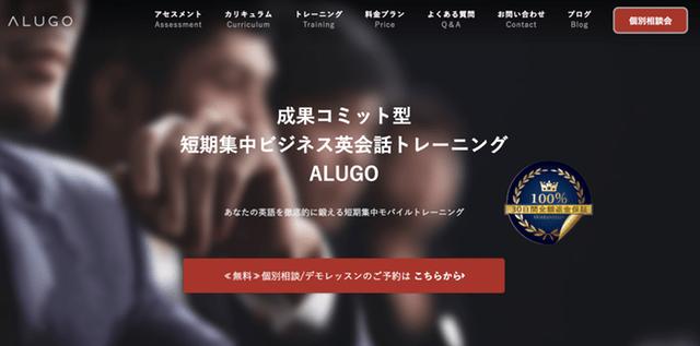 オンラインで短期集中型で学ぶなら「ALUGO」