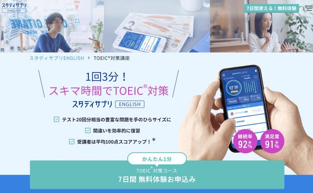 スマホアプリ!スタディサプリEnglish TOEIC対策