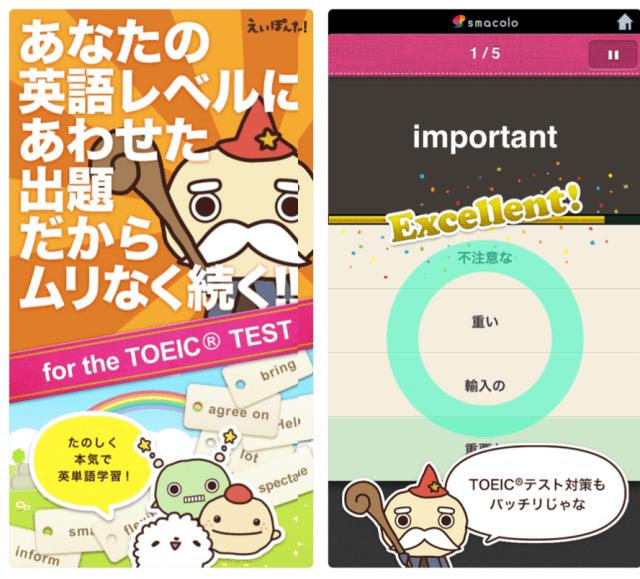 3.えいぽんたん【英単語アプリ】