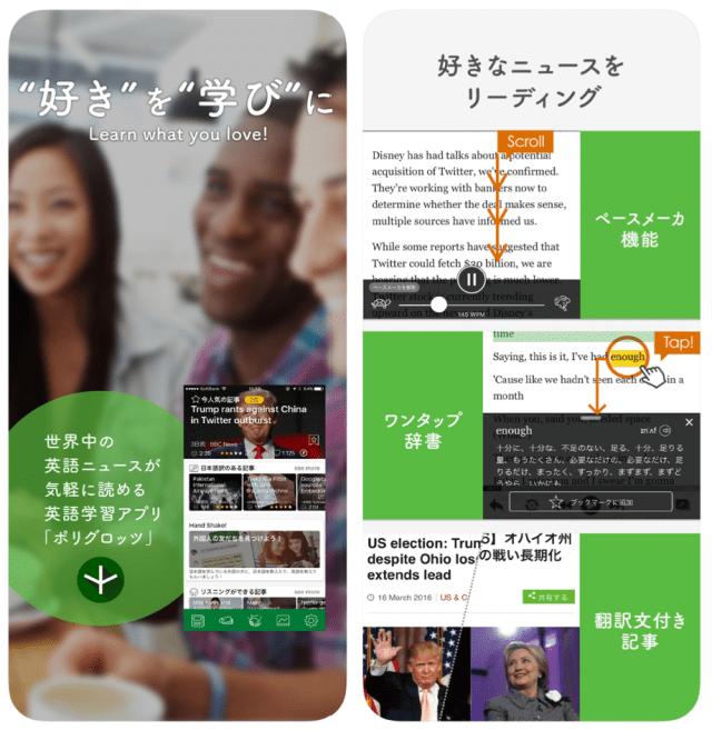 Polyglots【リーディングアプリ】