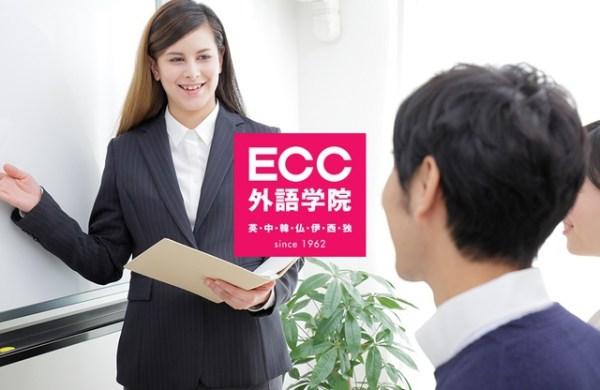 自ら発信する力を身につけるECC外語学院