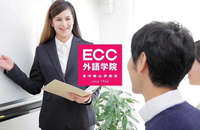 目的別のコースから選んで学ぶならECC外語学院