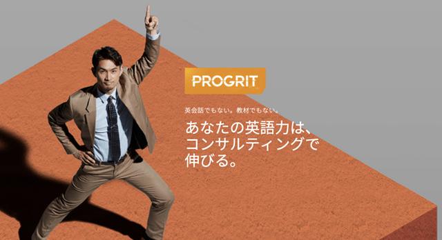 ビジネス英語を学ぶなら「PROGRIT(プログリット)」