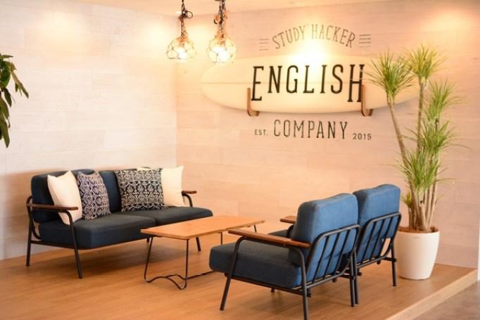 論理的なメソッドで効率学習を上げる:ENGLISH COMPANY