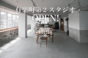 English Companyが有楽町に第2スタジオ開校