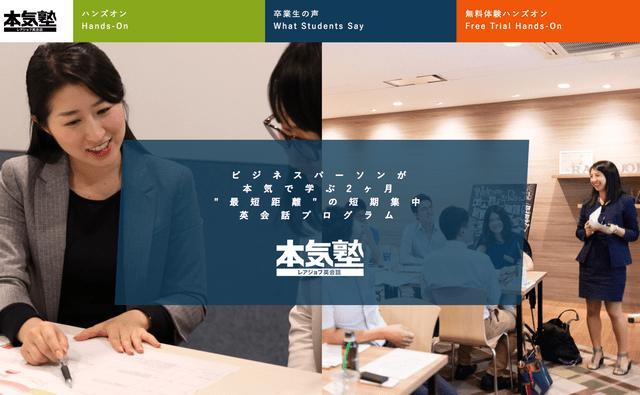 原宿でビジネス英語を短期集中で学ぶなら「レアジョブ本気塾」