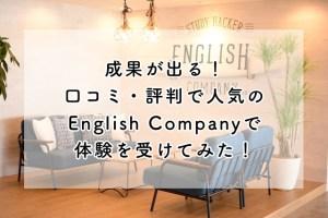 口コミ・評判で人気のEnglish Companyの体験を受けてみた!【効果あり】