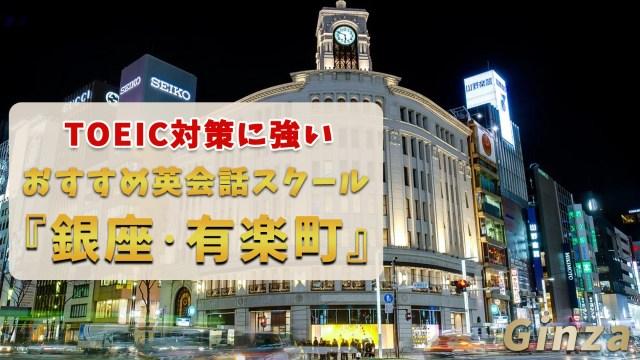銀座・有楽町でTOEIC対策ができるおすすめ英会話スクール【5選】