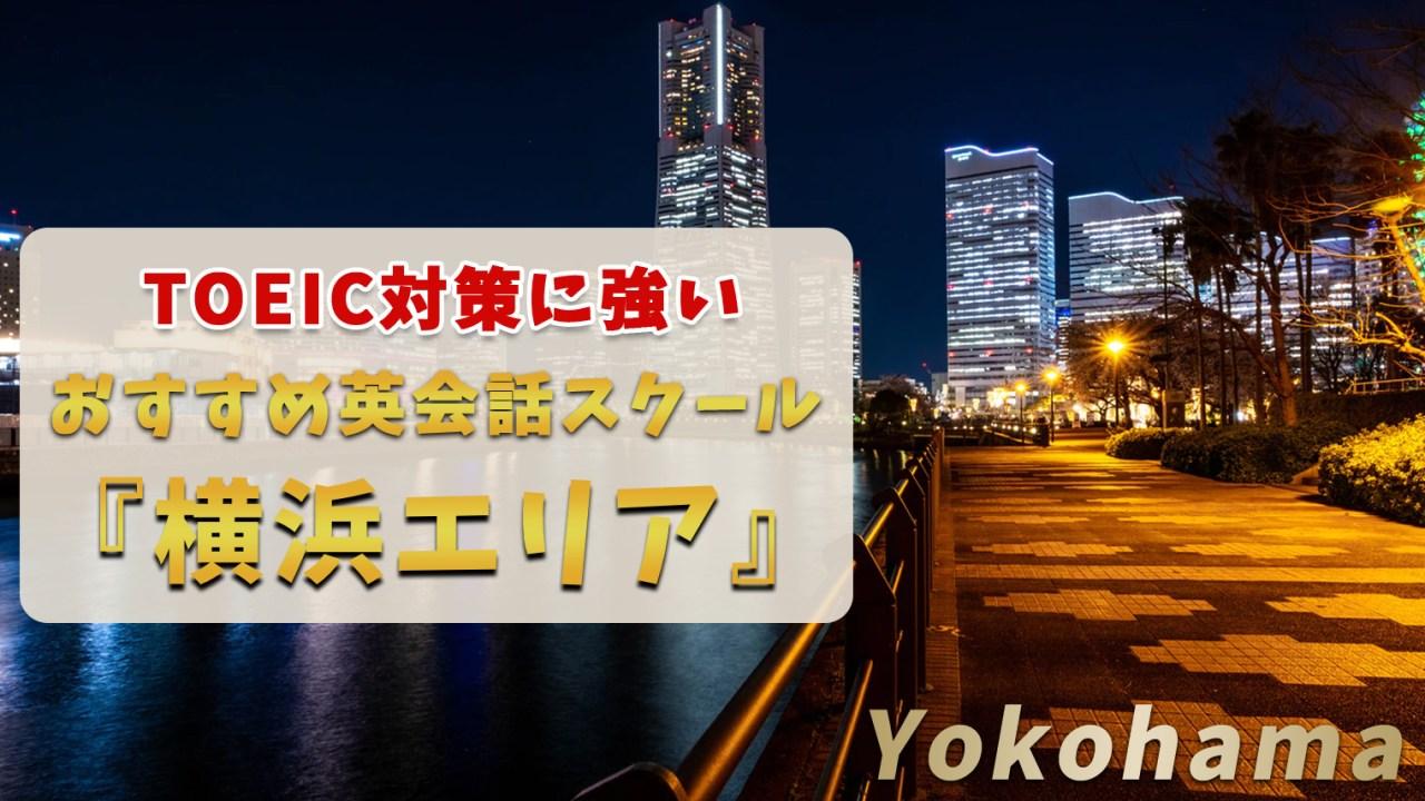 横浜のTOEIC対策ができるおすすめ英会話スクール【7選】