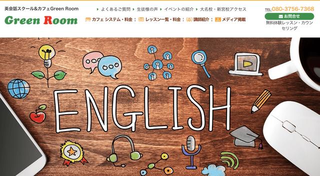 福岡天神の英会話スクール&カフェ GreenRoom