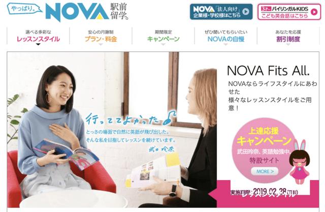 入会金無料!コスパの高い駅前留学NOVA