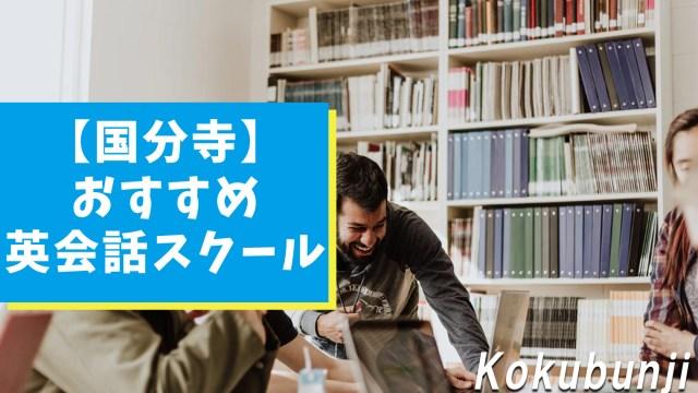 国分寺周辺でオススメできる英会話スクール8選【完全網羅】