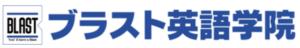 渋谷の資格試験対策に強いブラスト英語学院