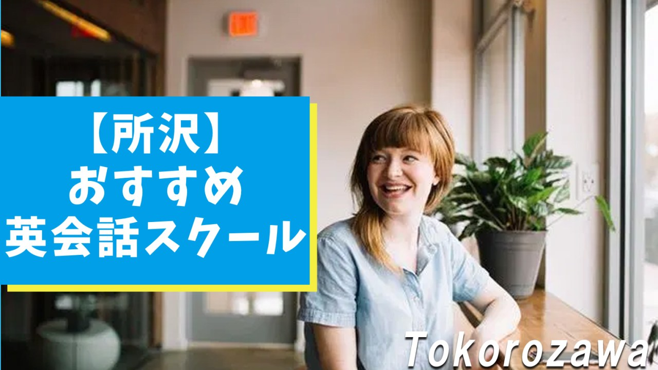 所沢から通える質の高いおすすめ英会話スクール【10選まとめ】