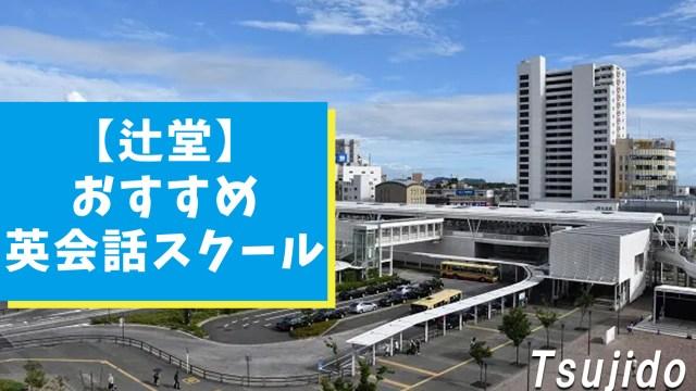 辻堂周辺でオススメな英会話スクール8選【地元民が紹介】
