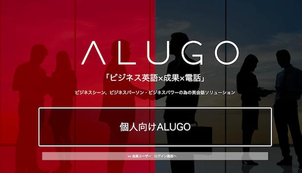 ALUGOの口コミ・評判のまとめ【体験レッスン・インタビューもあり】