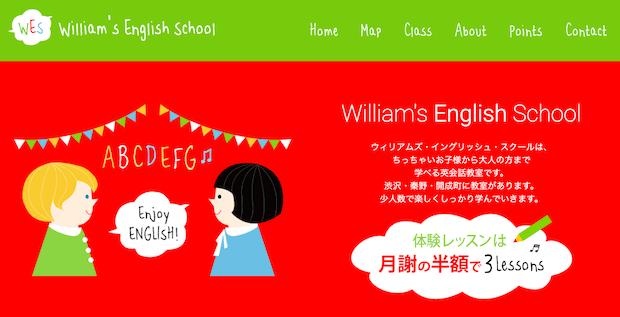 オーストラリアの講師が教えてくれる英会話スクール:William's English School(ウィリアムズイングリッシュスクール)