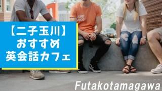 二子玉川駅周辺にある英会話カフェ【5選】初心者から気軽に英会話を!
