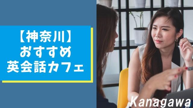 神奈川エリアでおすすめな英会話カフェ【3選】気軽に英会話を!