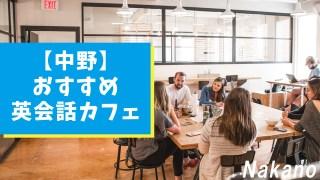 中野エリアのおすすめ英会話カフェ【5選】日常に英会話を!