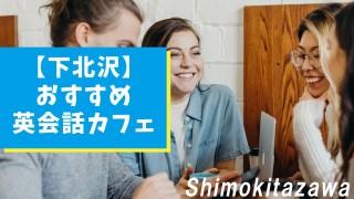 下北沢のおすすめ英会話カフェ3選【効果的に活用する方法も解説】