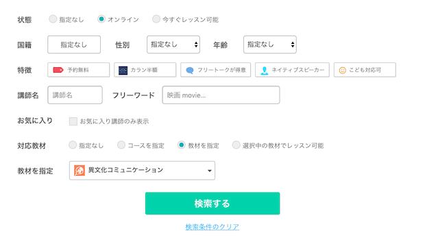 ネイティブキャンプでのオンラインレッスン検索の仕方