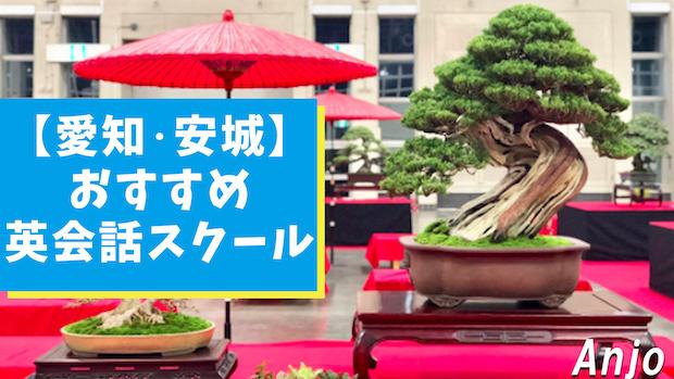 愛知・安城エリアのおすすめ英会話スクールを特徴別に紹介【5選】