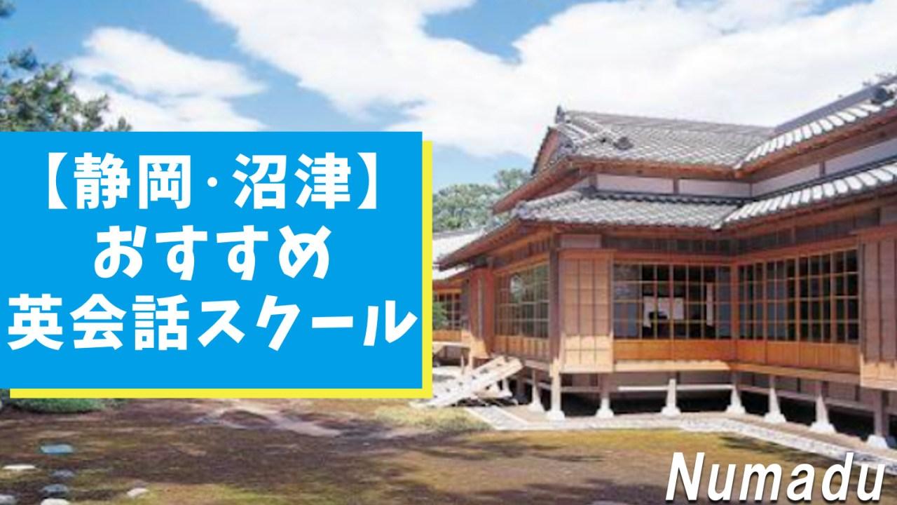 静岡・沼津駅周辺の英会話スクールを徹底調査!4選【特徴別】