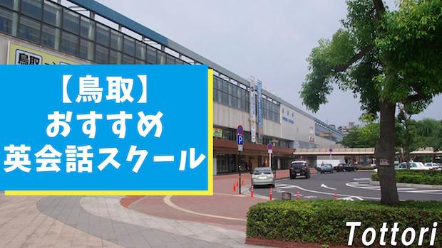 鳥取市内の英会話スクールを調査!おすすめ5選を紹介【特徴別】