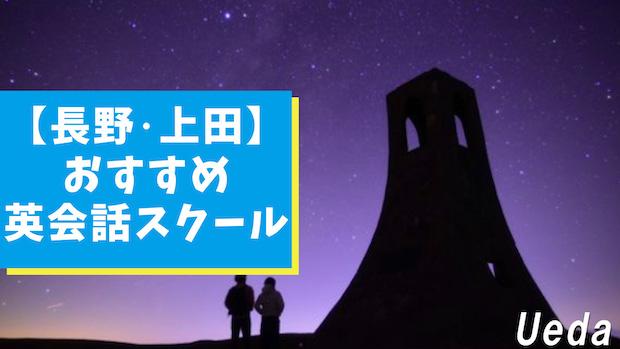 長野・上田周辺でおすすめの英会話スクール5選【大人・子供向け】