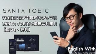 【SANTA TOEICの使用レビュー】効果や料金など徹底解説!