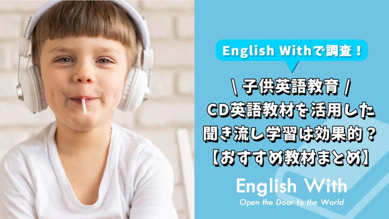 子供向けのCD教材を使った聞き流し学習は効果的?【教材まとめ】