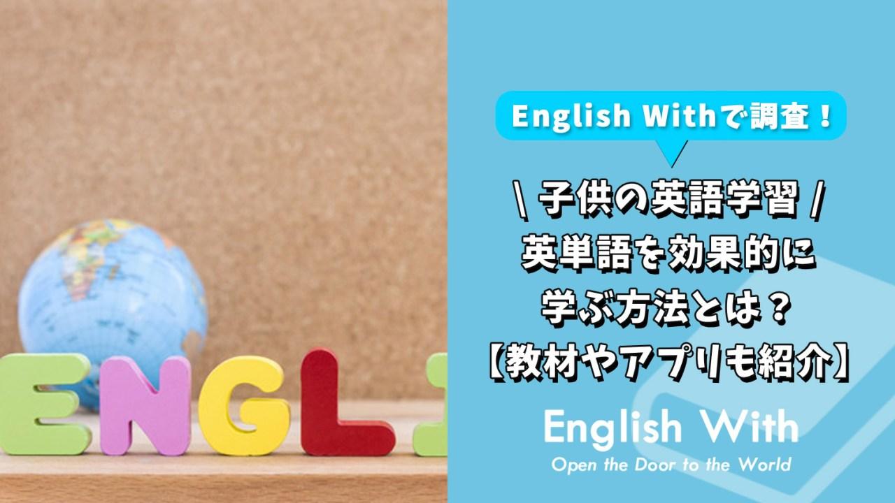 子供が英単語を効果的に学ぶ方法は?【おすすめ教材やアプリも紹介】