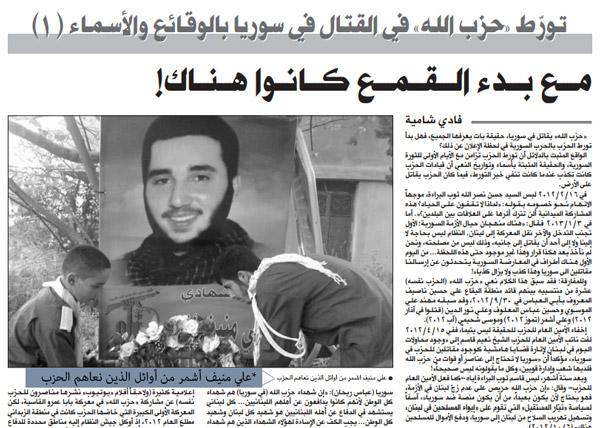 al-Mustaqbql article on martyr Ali Ashmar