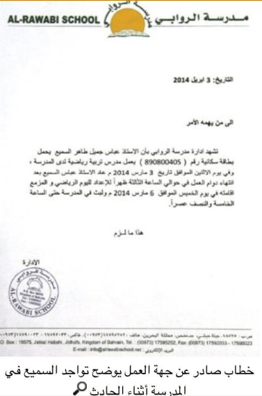 Statement by Rawabi school proving that Abbas Al-Samea was at work the time of Diyya explosion