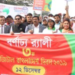 Digital Bangladesh Day observed across country