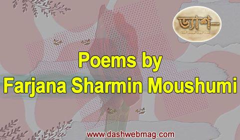 Poems by Farjana Sharmin Moushumi