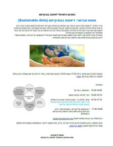 מפגש פברואר - תזונה בת-קיימא - הפורום הישראלי לתזונה בת-קיימא