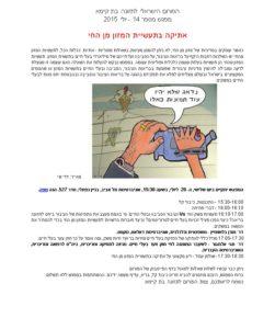 אתיקה בתעשיית המזון מן החי - הפורום הישראלי לתזונה בת קיימא
